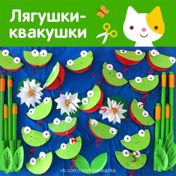 ЛЯГУШКИ-КВАКУШКИ Поделка для детейКва-ква-ква! поют лягушки. Приходите к нам, подружки,Здесь и кочки и болото.Красота! И петь