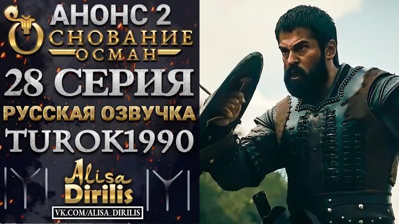 Основание Осман 2 анонс к 28 серии turok1990