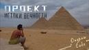Мир Древних Богов: Разбираемся в пирамидах Египта