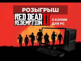 Мы разыграли три копии Red Dead Redemption 2 для PC в Steam