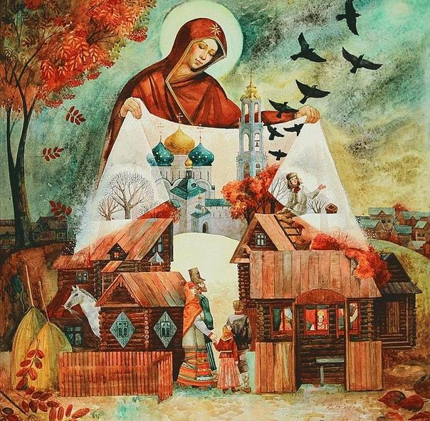 Пресвятая Богородица помоги всем людям в трудную минуту и оберегай их от беды