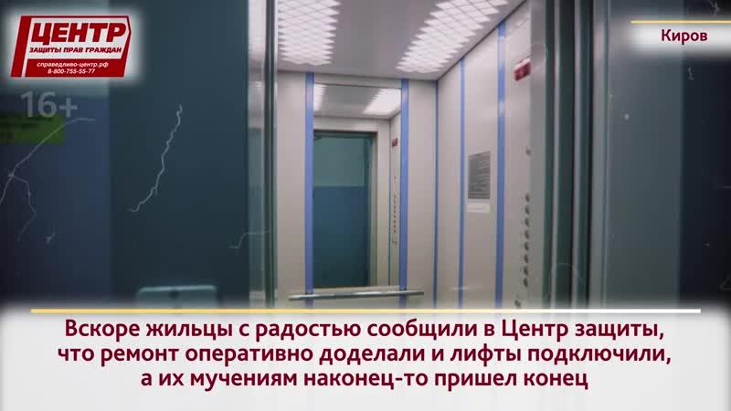 КИРОВ_ РЕМОНТ ЛИФТА В МНОГОЭТАЖКЕ ЗАТЯНУЛСЯ НА ЦЕЛЫЙ ГОД
