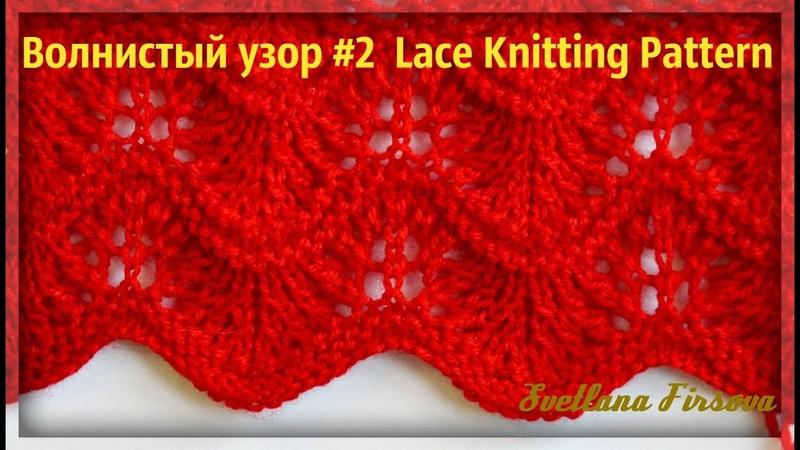 Узор 41 Lace Knitting Pattern Волнистый узор спицами 2 Легкие петельки