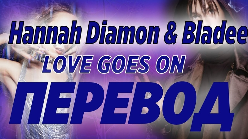 Hannah Diamond Bladee Love Goes On RUS SUB ПЕРЕВОД НА РУССКОМ