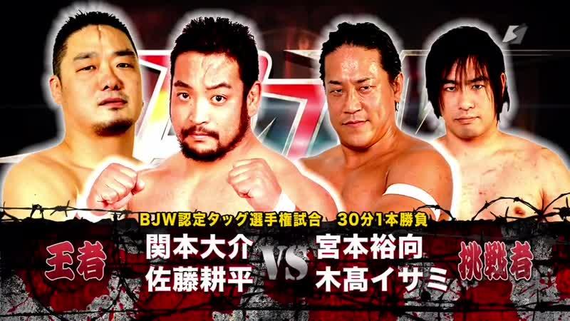 Daisuke Sekimoto Kohei Sato c vs Isami Kodaka Yuko Miya BJW 11 02 2020