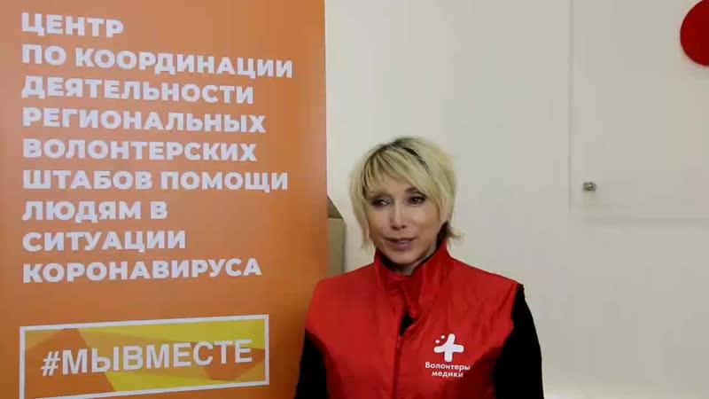 Заслуженная артистка России Елена Воробей о волонтерах