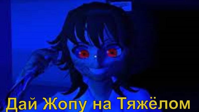 Машина убийца Saiko no Sutoka на Тяжелом 2021 С русификатором
