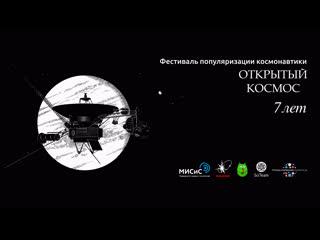 Научно-популярный фестиваль Открытый космос: 7 лет