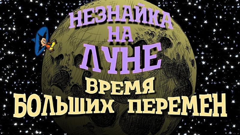 Незнайка на Луне Время больших перемен