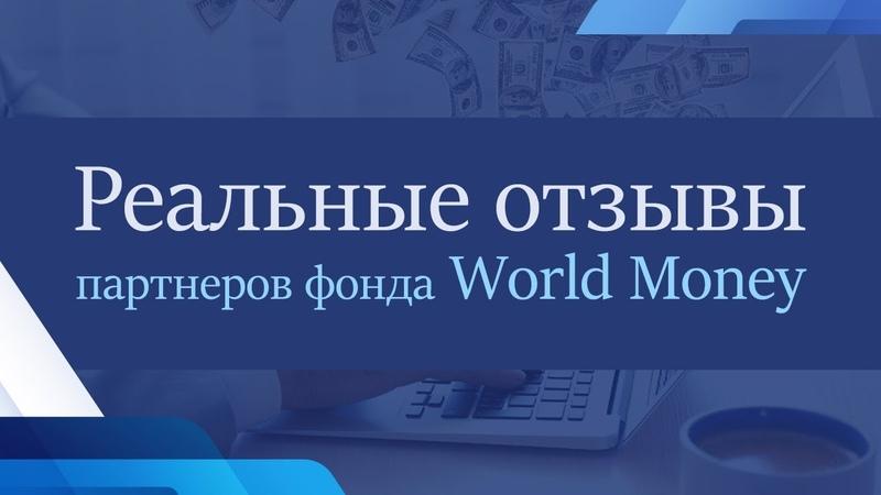 Реальные отзывы партнеров Фонда World Money