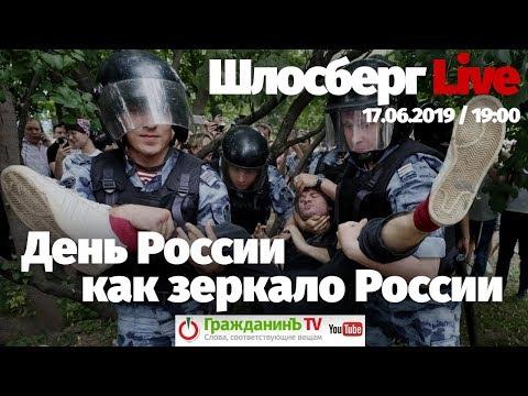 Протесты и День России Пикеты в защиту Милушкиных Екатеринбург и Челябинск Шлосберг Live 123