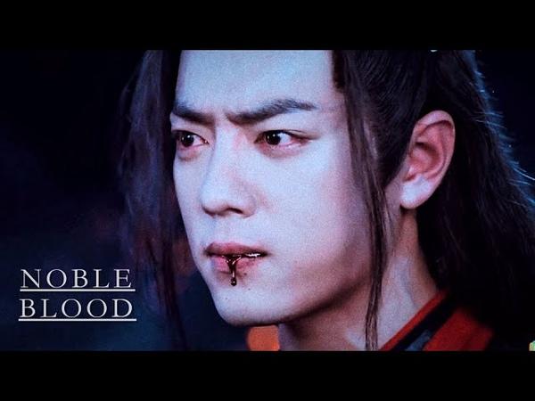 陈情令 the untamed | Noble blood
