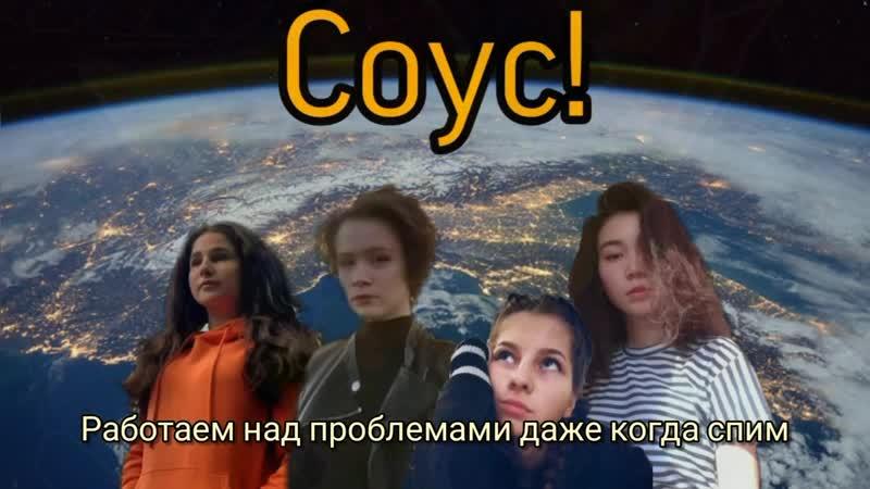 Видео команды Соус