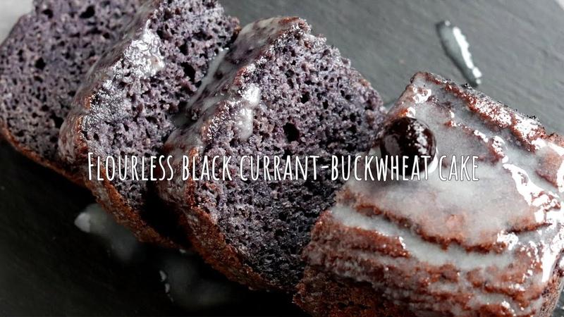 Eng Rus Sub | Flourless Black Currant - Buckwheat cake / vegan, gluten free, sugar free