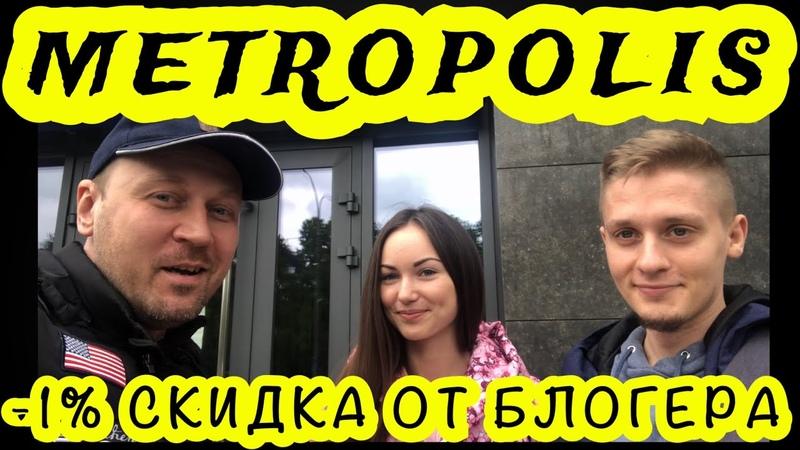 ЖК МЕТРОПОЛИС В КИЕВЕ 💛💙 ОБЗОР METROPOLIS КАК КУПИТЬ КВАРТИРУ В КИЕВЕ