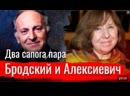 Бродский и Алексиевич. Два сапога пара. 11.01.2021 г.