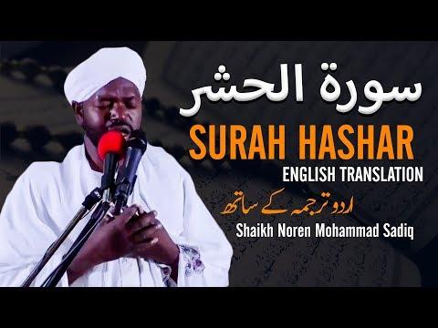 Beautiful Recitation by Shaikh Noren Mohammad Sadiq | Surah Hashar | Urdu English Translation