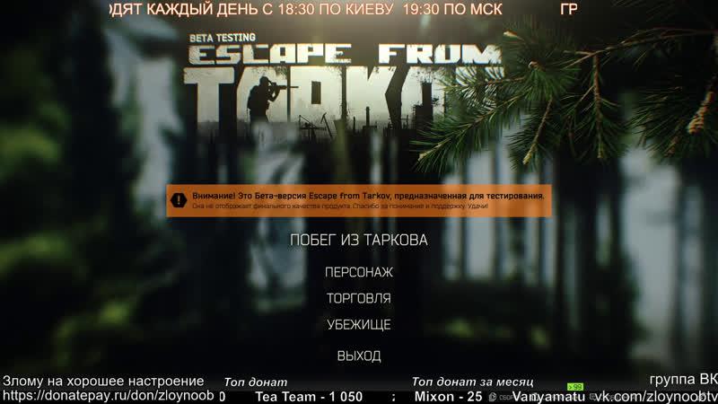 ИГРА БОЛЬ ПУТЬ БОМЖА СТРИМ ESCAPE FROM TARKOV №18