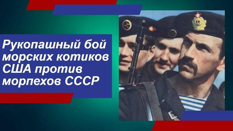 Как морпехи СССР накостыляли морским котикам США Рукопашный бой по взрослому