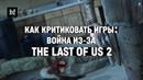 Как критиковать игры: война из-за The Last of Us 2. Обзоры, журналисты, игроки и agressive gameplay