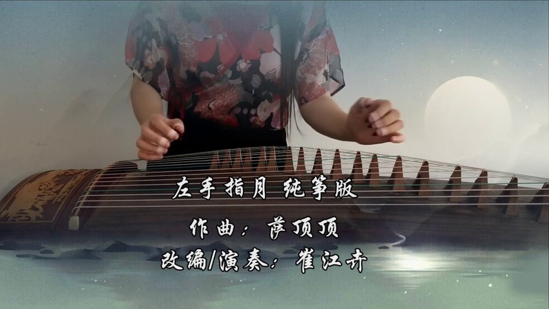 The Left Hand Refers To The Moon 左手指月 古筝Guzheng 纯筝 Zither