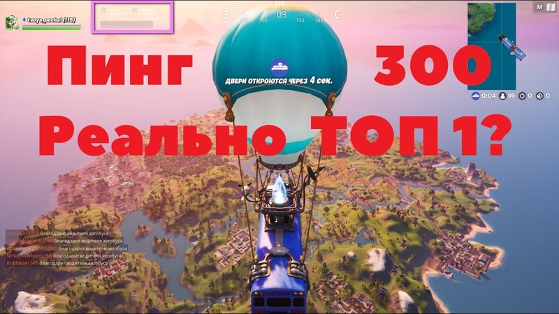 Челлендж Выиграть топ 1 с пингом 300 на Океании Реально ли Игра Fortnite