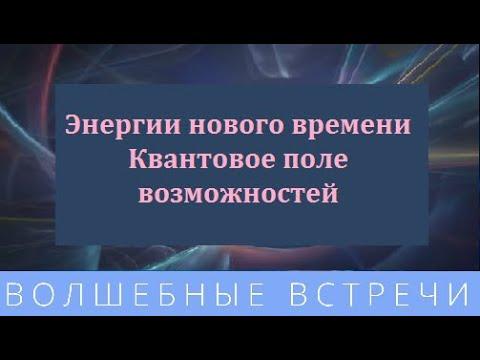 Энергия Сотворения Выравнивания с Квантовым Полем нашего времени трансляция Лилии Карипановой