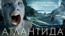АТЛАНТИДА Cold Skin Смотреть весь фильм в HD