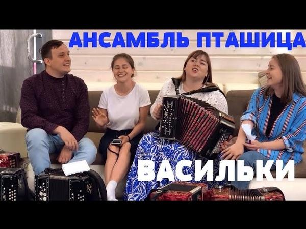 Ансамбль ПТАШИЦА Васильки из репертуара ансамбля Орэра