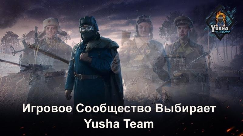 ащим за команду Юши YushaTeam, Битва Блогеров 2020Новый режимWot