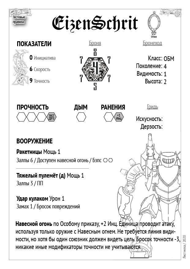 EizenSchrit- Железный шаг, изображение №5