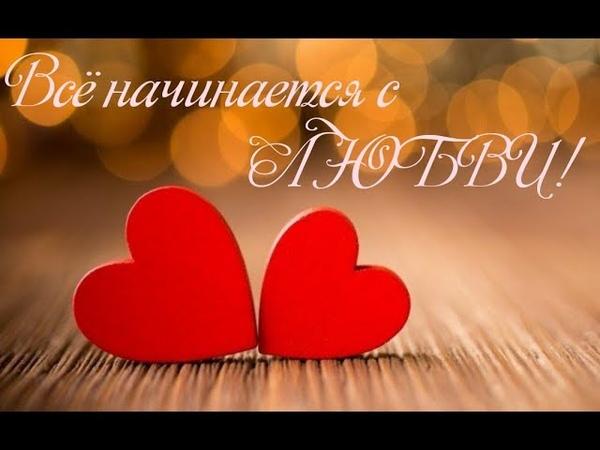 Все начинается с любви! Любовь никогда не перестает…