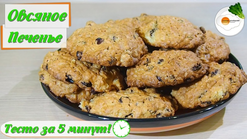 Овсяное Печенье из Геркулеса в домашних условиях Вкусный Рецепт на скорую руку oatmeal cookies