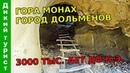 ДРЕВНЯЯ ЦИВИЛИЗАЦИЯ (3000 тысяч лет до нашей эры). Город Дольменов на горе Монах