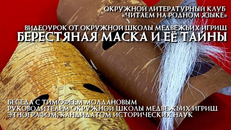 Берестяная маска и её тайны