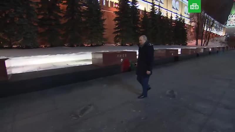 🥀 Путин возложил цветы в Александровском саду в 77 ю годовщину снятия блокады Ленинграда