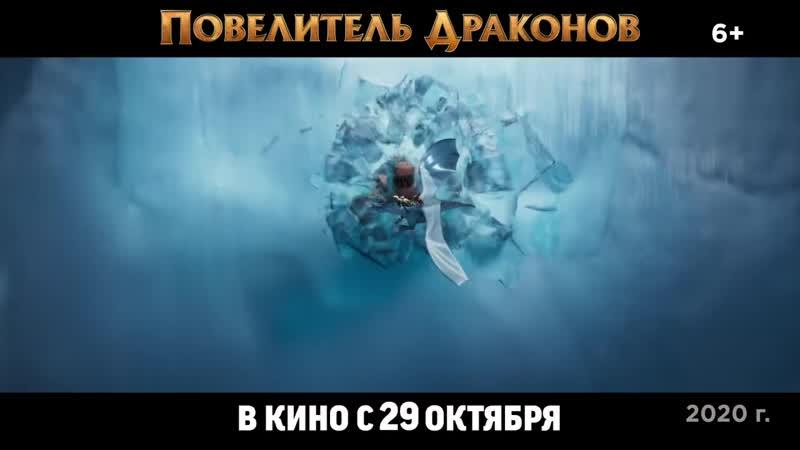 ПОВЕЛИТЕЛЬ ДРАКОНОВ Ролик В кинотеатрах с 29 октября 1