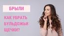 ✅ КАК УБРАТЬ БРЫЛИ НА ЛИЦЕ? | Бульдожьи щечки | Jenya Baglyk Face School