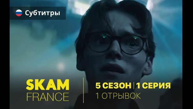 SKAM FRANCE | 1 отрывок 1 серии 5 сезона