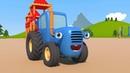 Синий Трактор - Баскетбол и Мостик - Мультики для малышей