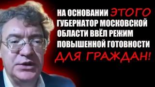 Губернатор московской области ввел режим готовности для граждан! Александр Саверский!