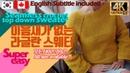 ENG(154회) 💁 세상쉬운 코바늘스웨터! 영상 하나로 끝내는 라글란스웨터 만 4630