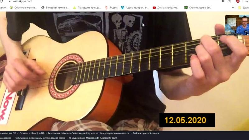 Владимир Маньков - уроки гитары онлайн. Даня - фингерстайл в стиле кантри