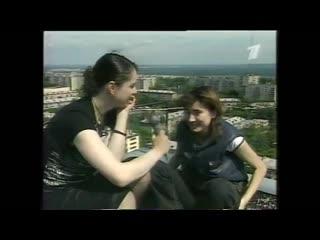 """Земфира интервью программе """"до 16 и старше"""" 1999 год,первый канал, Уфа."""