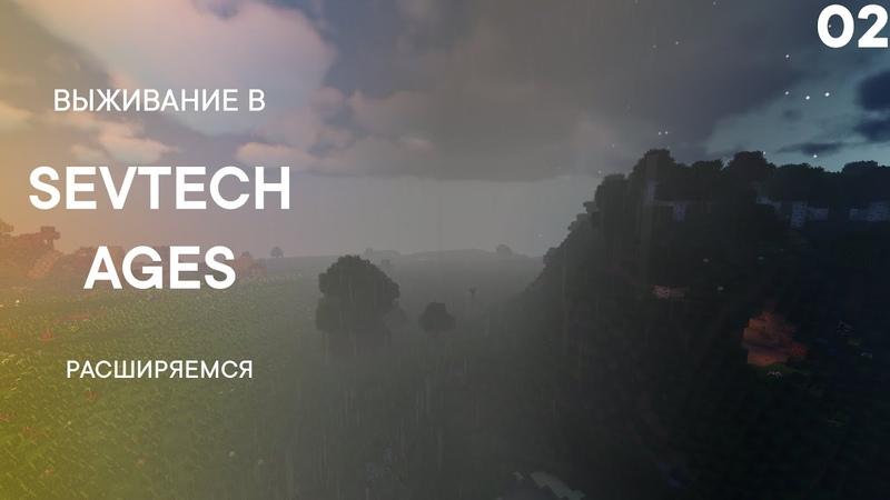 SevTech Ages 02 Расширяемся! | Выживание в Майнкрафт с модами