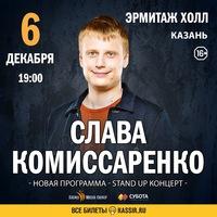 Логотип Слава Комиссаренко | Казань | 6 декабря