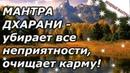 МАНТРА ДХАРАНИ - УБИРАЕТ ВСЕ НЕПРИЯТНОСТИ ИЗ ЖИЗНИ ЧЕЛОВЕКА, ОЧИЩАЕТ КАРМУ! Андрей Дуйко.