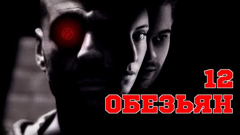12 обезьян 1995 фантастика триллер детектив