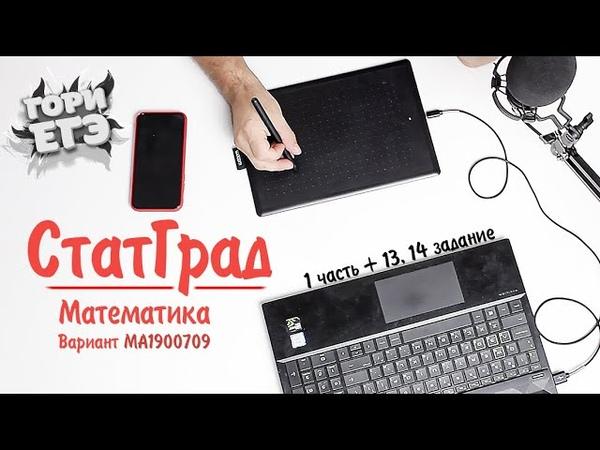 СТАТГРАД ЕГЭ 2020 математика Вариант МА1900709 1 часть 13 14
