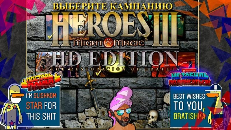 Heroes of Might and Magic 3 Возрождение Эрафии Герои 3 Кампания Что Если не Херос